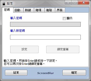 ScreenBlur