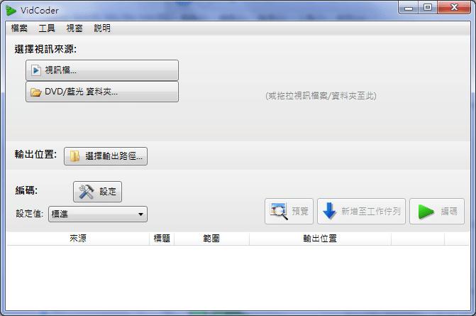 VidCoder